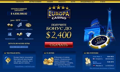 Играть в казино европа