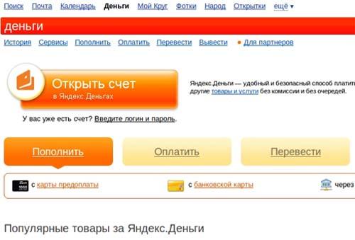 Возрастающая популярность Яндекс-Деньги