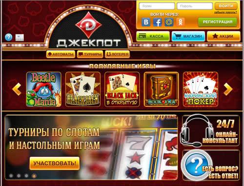 Джекпот казино онлайн интернет казино i с моментальной выплатой на