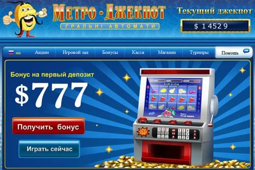 Джекпот игровые автоматы казино казино академка